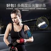 跑步手機臂包戶外手機袋6寸多功能男女手腕包運動手機臂套 〖korea時尚記〗