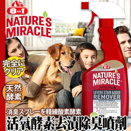 【培菓平價寵物網】 美國8in1《自然奇蹟》犬用活氧酵素去漬除臭噴劑(清新香味)-24oz