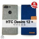 贈貼 MERCURY 牛仔紋 HTC Desire 12+ 6吋 手機殼 插卡 支架 翻蓋手機套 皮套 側掀