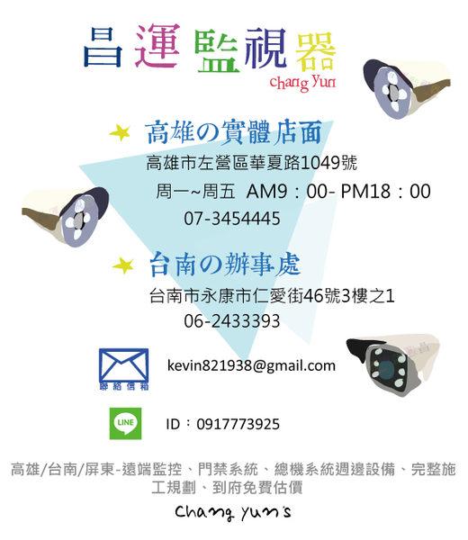 台南監視器/200萬1080P-TVI/套裝組合【4路監視器+200萬戶外型攝影機*1支】DIY組合優惠價
