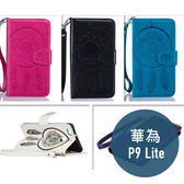 HUAWEI 華為 P9 Lite 風鈴皮套 插卡 支架 錢包 側翻皮套 手機套 手機殼 保護殼 保護套