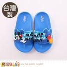 兒童拖鞋 台灣製迪士尼米奇授權正版美型拖...