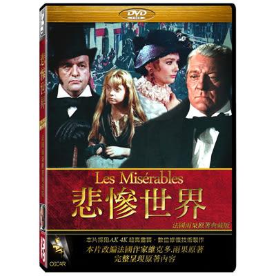 悲慘世界-法國雨果原著典藏版DVD