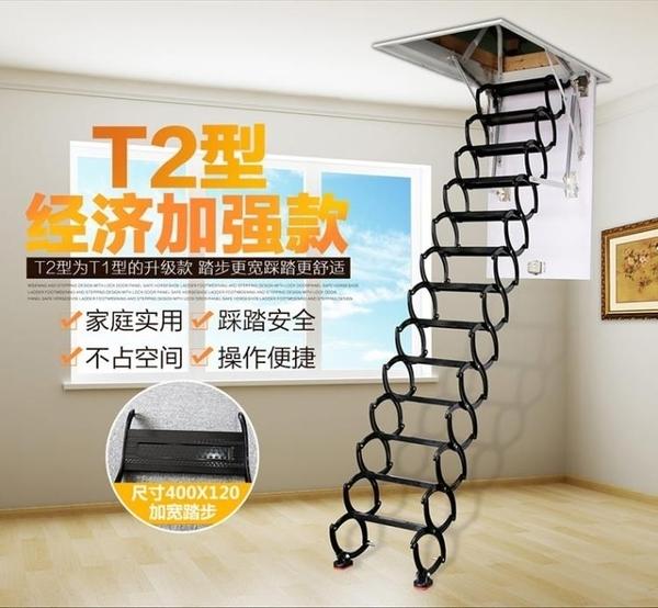 東方閣T繫列T2伸縮樓梯閣樓折疊樓梯隱形樓梯別墅復式升降梯 SP全館免運