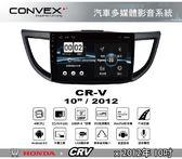 ||MyRack|| CONVOX CR-V MK2安卓機 汽車多媒體影音 HONDA 2012年10吋 導航 網路電視