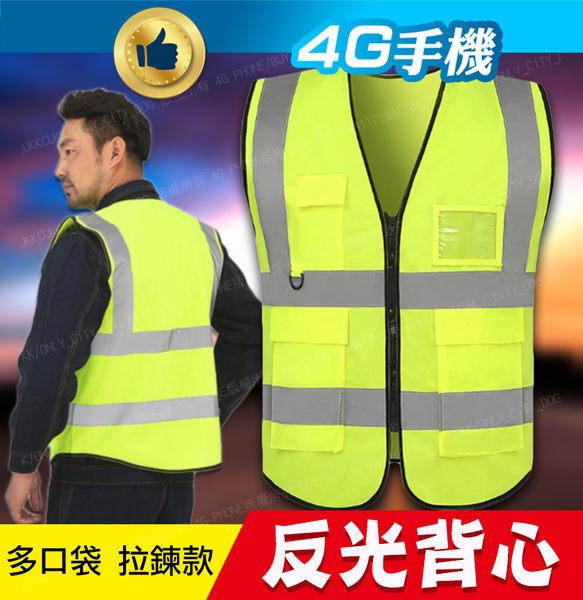 反光背心馬甲 多口袋交通施工安全服騎行汽車反光衣【4G手機】