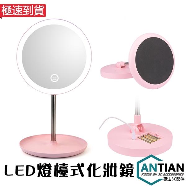LED觸控式梳妝鏡 美妝鏡子 補光燈 led鏡 梳妝鏡 化妝鏡子 補光美妝鏡 三段調光 宿舍桌面梳妝鏡