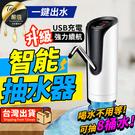 現貨!智能抽水器 升級款 抽水器 桶裝水抽水器 自動抽水器 電動抽水器 喝水器#捕夢網