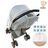 嬰兒推車蚊帳通用寶寶車蚊帳兒童車嬰兒傘車蚊帳全罩網紗加密蚊帳·樂享生活館