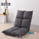 懶人沙發 懶人沙發榻榻米床上椅子靠背日式地板小沙發地墊床上折疊椅電腦椅現貨快出