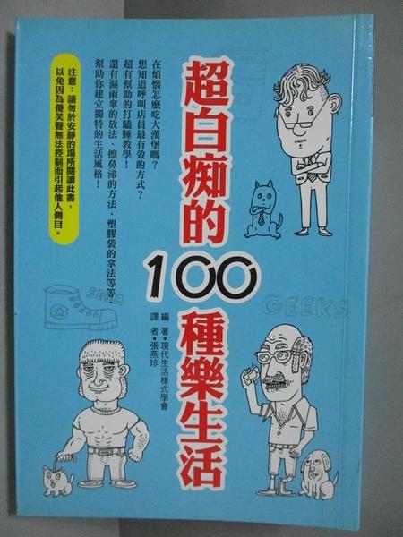 【書寶二手書T5/嗜好_NOD】超白痴的100種樂生活_現代生活樣式學會