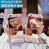 IPHONE X/7/7 PLUS/6/6S/6PLUS/6S PLUS 鏡面小熊指環手機殼(二色)【CAS51】