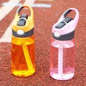 夏季兒童水杯小學生吸管杯子便攜戶外運動健身水壺情侶隨手塑料杯 溫暖享家