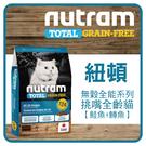 【力奇】Nutram 紐頓 無穀挑嘴全齡貓糧-鮭魚+鱒魚1.13kg 超取限3包 (A092D13-113)