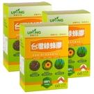 台灣綠蜂膠(60粒X3盒)優惠組【湧鵬生技】