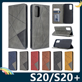 三星 Galaxy S20/S20+ Ultra FE 拼接撞色保護套 軟殼 菱格側翻皮套 幾何 隱形磁吸 支架 手機套 手機殼