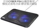 PS4 SLIM/PRO主機用日本CYBER 橫放式常時冷卻 靜音設計 渦輪強力風扇冷光散熱風扇溫控【玩樂小熊】