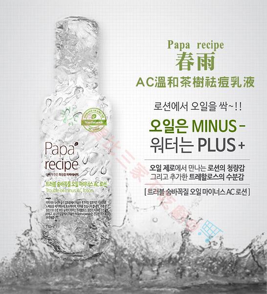 ☆貨比三家☆ 春雨 Papa recipe AC 溫和 茶樹 祛痘 乳液 保濕乳液 舒緩 控油 敏感肌 補水化妝水