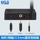 藍牙適配器5.0同軸光纖3.5mm音頻發射電腦電視轉無線藍牙耳機模塊一米 【七七小鋪】
