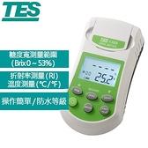 TES泰仕 TES-1389 糖度計