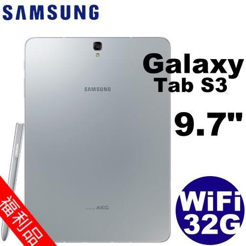 福利品 Samsung Galaxy Tab S3 9.7吋 ◤特賣,送專用皮套+保護貼◢ 平板 T820  ( 32G / WIFI ) 銀色 拆封品