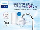 PHILIPS飛利浦超濾龍頭型淨水器 WP3837(適用濾芯:WP3911)★免運費