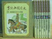 【書寶二手書T9/少年童書_RJD】畫說中國歷史_23~30冊間_8本合售_跨越歐亞的元帝國等