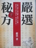 【書寶二手書T9/養生_ZJB】嚴選秘方(貳)_嚴浩