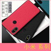 【萌萌噠】Xiaomi 小米8 A2 mix2s 熱賣新款 布藝紋理保護殼 全包磨砂軟殼 防滑抗指紋 手機殼 手機套