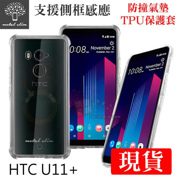快速出貨 Metal-Slim HTC U11+ 防撞氣墊TPU 手機保護套 支援側框感應 U11 Plus 6吋