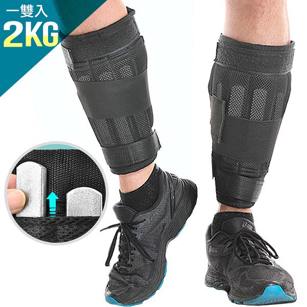 重量調整!!重力2公斤沙包(1雙)負重2KG綁腿沙袋.輔助舉重量訓練配件.健身運動用品.推薦哪裡買ptt