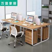 電腦桌—辦公桌簡約現代桌椅組合職員桌四人位電腦辦工桌子工位辦公室家具 依夏嚴選