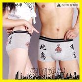 黑五好物節 2條套裝韓版男女情侶內褲可愛純棉創意性感情趣誘惑個性男士褲頭【潮咖地帶】
