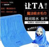 Petstyle寵物毛巾狗狗麂皮巾貓咪毛巾強力吸水毛巾美容洗澡樣品  娜娜小屋