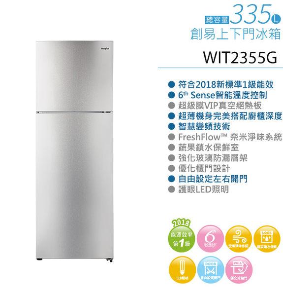 ┤Whirlpool 惠而浦├335L 上下雙門冰箱 WIT2355G (含基本安裝+舊機回收)