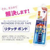 日本D-UP 雙眼皮貼布補強膠水黏著劑 5ml【BG Shop】