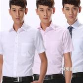 短袖襯衫夏季男士短袖襯衫白色正裝正韓修身半袖襯衣商務休閒職業寸衫男裝