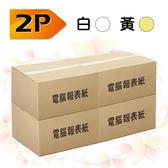 【電腦連續報表紙X4箱】80行(9.5X11英吋)*2P 白黃/ 雙切/中一刀