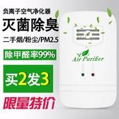 空氣清淨機 負離子空氣凈化器消毒殺菌家用新房裝修吸甲醛去除衛生間異臭味 解憂