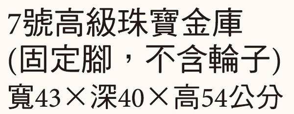 【森可家居】7號高級珠寶金庫 (固定腳 . 不含輪子) 7JX279-2