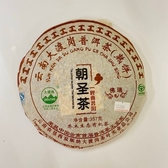 雲南七子普洱茶 熟茶(佛瑞朝經茶熟餅) 357g/單片 原價2200元 限量特惠售完為止