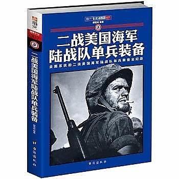 簡體書-十日到貨 R3Y 二戰美國海軍陸戰隊單兵裝備   ISBN13:9787516809181 出版社:臺海出版社