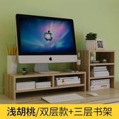辦公室台式電腦增高架桌面收納置物墊高屏幕架子 顯示器底座支架中秋禮品推薦哪裡買