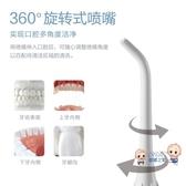 沖牙機 電動沖牙器家用水牙線便攜式洗牙機全身水洗口腔清潔潔牙T 1色