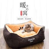 狗窩可拆洗貓窩泰迪金毛狗床墊子小型中型大型犬保暖寵物用品igo 至簡元素