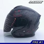 M2R 半罩 安全帽 FR-2 FR2 #1 海洋世界 消光黑銀|23番 內藏墨鏡 抗UV強化耐磨 內襯全可拆