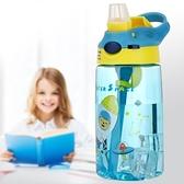 兒童水杯小學生夏天防摔便攜水壺小孩幼兒園寶寶杯子夏季吸管水杯 設計師