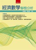 經濟數學:靜態分析(2版)