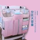 嬰兒床掛袋嬰兒床收納袋掛袋床頭尿布收納床邊置物袋尿片袋多功能儲物置物架 小山好物