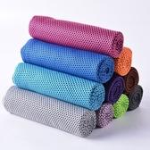 冷感運動毛巾 吸汗冰巾 健身房跑步男女手腕打籃球降溫冰涼擦汗巾